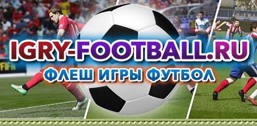 Играть футбольные головы чемпионат англии